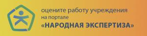 baner_narodnaya_ekspertiza