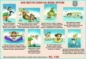 voda_leto-1024x711