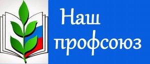 profsoyuz_1