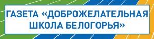 gazeta-dsh-3-1024x263